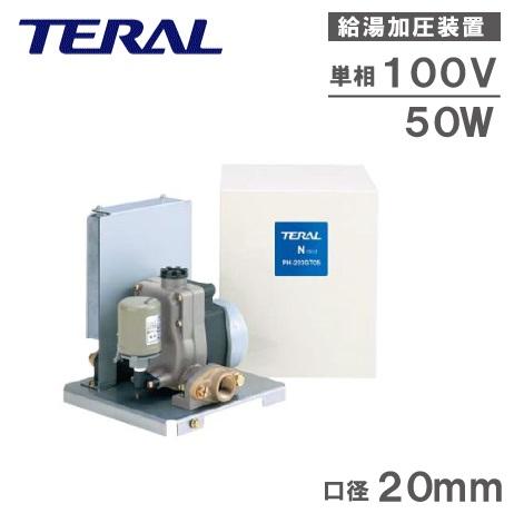 テラル 給湯加圧装置 PH-203GT05 50W/100V/口径20mm [給水加圧ポンプ 給水ポンプ 電動ポンプ 給湯器]