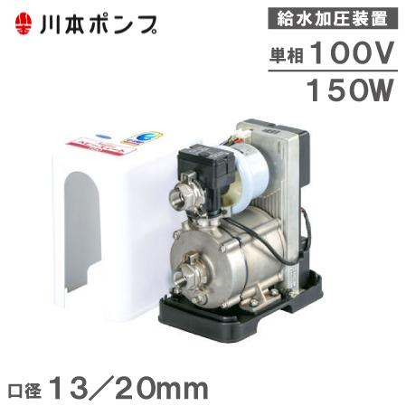 【送料無料】川本ポンプ 給水加圧ポンプ ベビースイート 温水用 SFRH150S/SFRHW150S [給水ポンプ 電動ポンプ 給湯器 循環ポンプ]