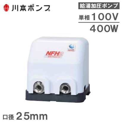 川本ポンプ 給水ポンプ 温水用ポンプ ソフトカワエース NFH2-400S 400W/100V/25mm [加圧給水ポンプ 井戸ポンプ 家庭用 給湯加圧ポンプ]