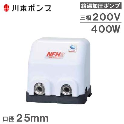 川本ポンプ 給水ポンプ 温水用ポンプ ソフトカワエース NFH2-400T 400W/200V/25mm [加圧給水ポンプ 井戸ポンプ 家庭用 給湯加圧ポンプ]