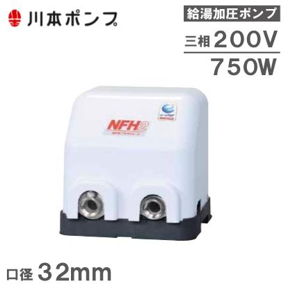川本ポンプ 給水ポンプ 温水用ポンプ ソフトカワエース NFH2-750 750W/200V/32mm [加圧給水ポンプ 井戸ポンプ 家庭用 給湯加圧ポンプ]