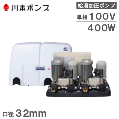 川本ポンプ 給水ポンプ 温水用ポンプ ソフトカワエース 交互並列 NFH2-400SH-P 400W/100V/32mm [加圧給水ポンプ 井戸ポンプ 家庭用 給湯加圧ポンプ]