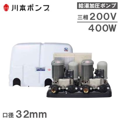川本ポンプ 給水ポンプ 温水用ポンプ ソフトカワエース NFH2-400TH-A 400W/200V/32mm [加圧給水ポンプ 井戸ポンプ 家庭用 給湯加圧ポンプ]