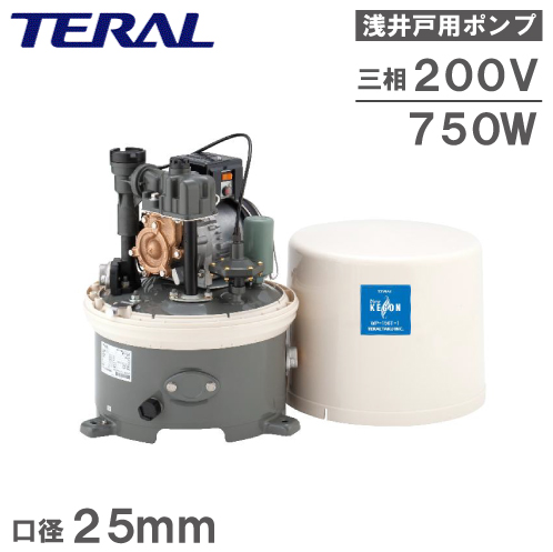 テラル 井戸ポンプ 給水ポンプ 家庭用浅井戸ポンプ ホームポンプ WP-3755T-2 WP-3756T-2 750W/200V