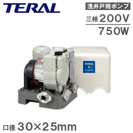 【送料無料】テラル 井戸ポンプ 給水ポンプ 家庭用浅井戸ポンプ ホームポンプ PG-752ADC 750W/200V