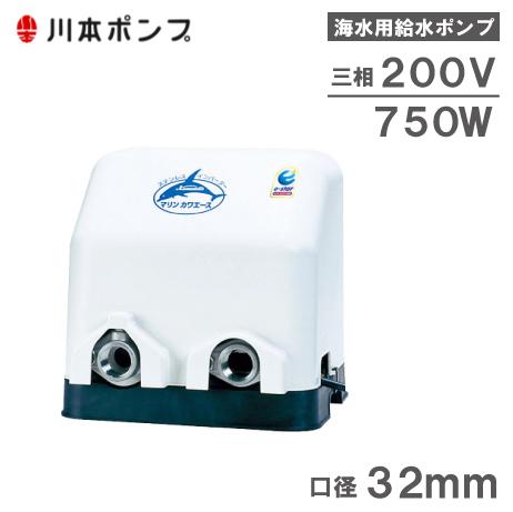 【送料無料】川本ポンプ 海水用 給水ポンプ マリンカワエース NFZ2-750 750W/200V/口径:32mm [井戸ポンプ 船舶用品]
