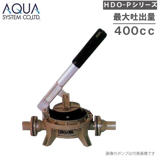 アクアシステム 樹脂製 ハンドダイヤフラムポンプ HDO-32P 40mm [給水ポンプ 排水ポンプ ビルジポンプ オイルポンプ]