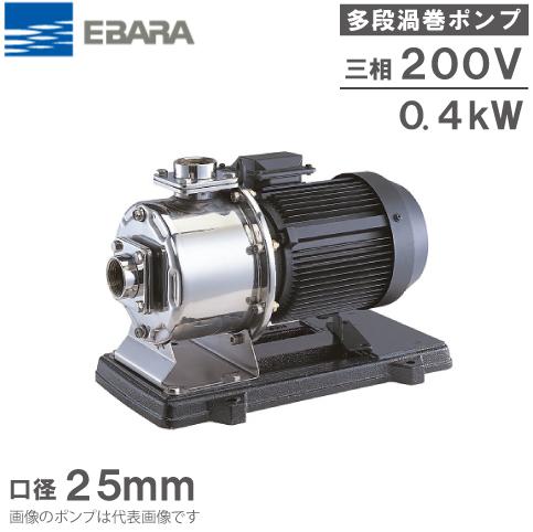 エバラポンプ ステンレス製多段渦巻ポンプ 25MDPE35.4 50HZ/200V 循環ポンプ 給水ポンプ 給湯