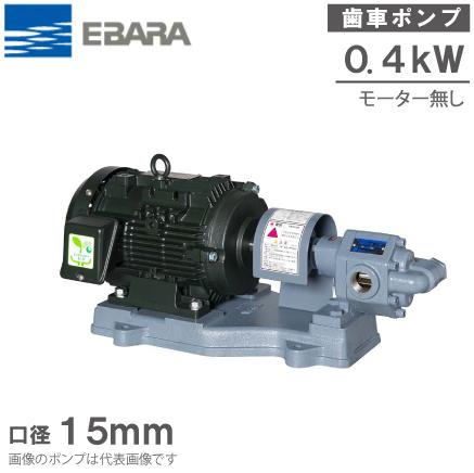 エバラポンプ ギヤポンプ GPF型 15GPF5.4B/15GPF6.4B 200V モーター無し 給油ポンプ 油圧 ギヤーポンプ