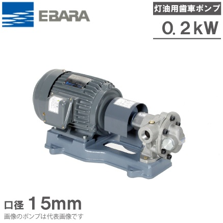 2019高い素材  ギヤーポンプ:S.S.N 200V GPA型 灯油ギヤポンプ エバラポンプ モーター付 15GPA5.2A/15GPA6.2A-その他