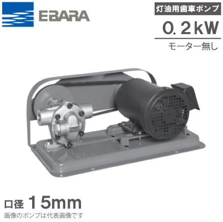 エバラポンプ 灯油ギヤポンプ GPAR型 15GPAR5.2/15GPAR6.2 200V モーター無し ギヤーポンプ