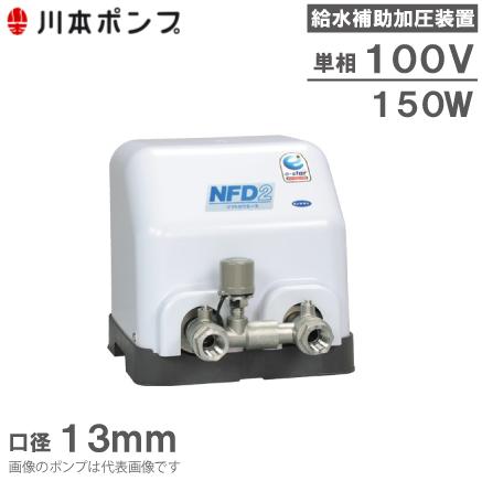 川本ポンプ 給水補助加圧装置 NFDN2-150S 加圧ポンプ 給水ポンプ 水道