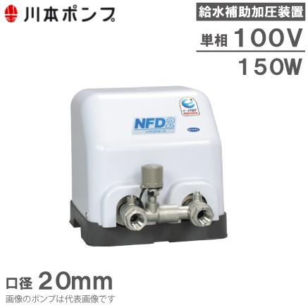 川本ポンプ 給水補助加圧装置 NFD2-150S 加圧ポンプ 給水ポンプ 水道