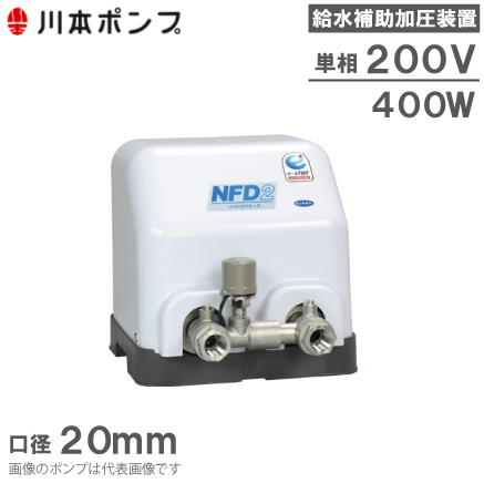 川本ポンプ 給水補助加圧装置 NFD-400S2 単相200V 加圧ポンプ 給水ポンプ 水道