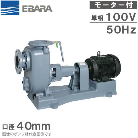 エバラポンプ 給水ポンプ SQ型 40SQF5.4S 50HZ/100V モーター付 循環ポンプ 揚水