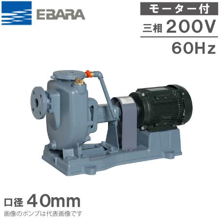 エバラポンプ 給水ポンプ FQ型 40FQ62.2B 60HZ/200V モーター付 循環ポンプ 揚水