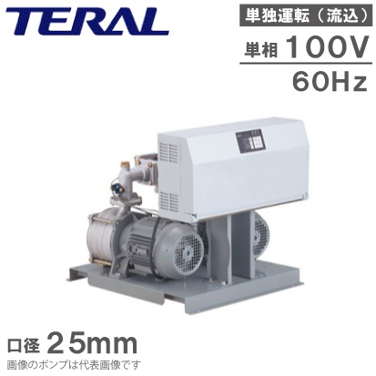テラル 加圧給水ポンプ NX-LAT252-6.4S 100V 単独定圧運転制御 給水加圧ポンプ 給水加圧装置