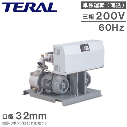 テラル 加圧給水ポンプ NX-LAT322-6.4-e 200V 単独定圧運転制御 給水加圧ポンプ 給水加圧装置