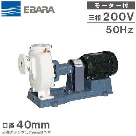 エバラポンプ 給水ポンプ 自吸ポンプ 40FQN52.2D モーター付 FQN型 循環ポンプ