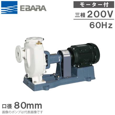 エバラポンプ 給水ポンプ 自吸ポンプ 80FQN65.5D 60HZ/200V モーター付 FQN型 循環ポンプ
