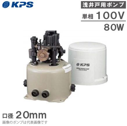 KPS工業 井戸ポンプ P-H80F/P-H80S 100V 家庭用 給水ポンプ 浅井戸ポンプ