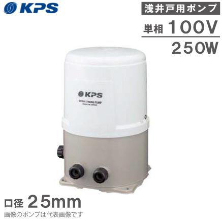 KPS工業 井戸ポンプ P-H250F/P-H250S 100V 家庭用 給水ポンプ 浅井戸ポンプ