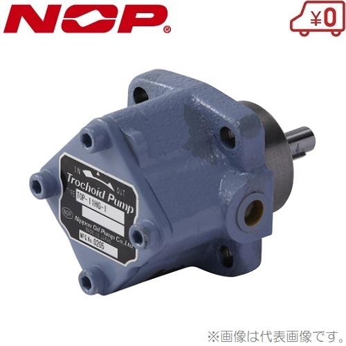 日本オイル トロコイドポンプ TOP-12HG ポンプ単体 標準回転 リリーフバルブ無し/標準パッキン(NBR)