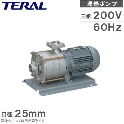 テラル ステンレス製渦巻ポンプ NX-252-6.4-e 60HZ/200V 循環ポンプ 給水ポンプ 排水