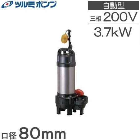 ツルミポンプ 水中ポンプ 自動 汚水 汚物用排水ポンプ 80PUTA23.7 200V 浄化槽ポンプ