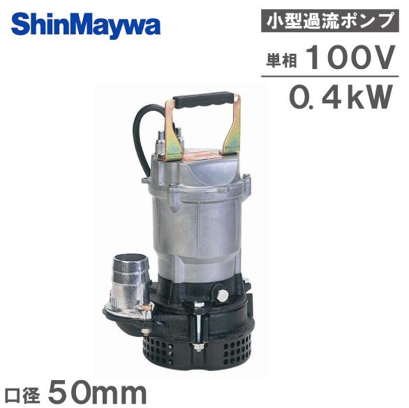 【送料無料】新明和工業 水中ポンプ 汚水 土木工事用 排水ポンプ BHV401S 0.4KW/100V 口径:50mm