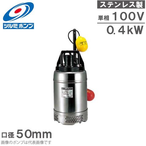 【送料無料】 鶴見ポンプ 自動形 水中ポンプ 汚水 清水用 ステンレス製ポンプ 50SQA2.4S 鶴見ポンプ