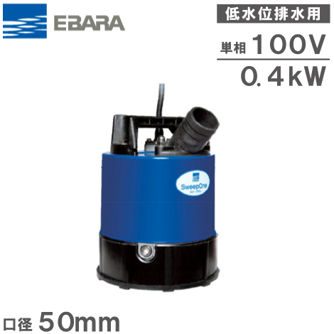 【送料無料】エバラポンプ 水中ポンプ 清水 汚水 低水位 残水排水ポンプ EZQ型 荏原 50EZQ5.45S/50EZQ6.45S 100V 口径:50mm