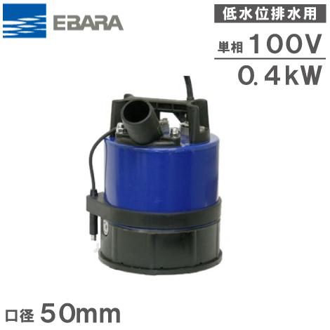 【送料無料】エバラポンプ 水中ポンプ 清水 汚水 自動型 低水位 残水排水ポンプ EZQ型 荏原 50EZQA5.45S/50EZQA6.45S 100V 口径:50mm