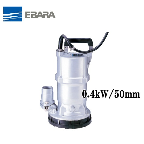 【送料無料】荏原ポンプ 水中ポンプ 低水 排水ポンプ 残水処理ポンプ 50EQS5.4SA/50EQS6.4SA 100V 口径:50mm