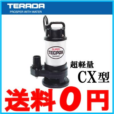 【送料無料】寺田ポンプ 水中ポンプ 清水 汚水 汚物用ポンプ CX-750 750W/三相200V