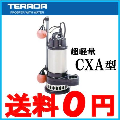 【送料無料】寺田ポンプ 自動形 水中ポンプ 清水 汚水 汚物用ポンプ CXA-750 750W/三相200V