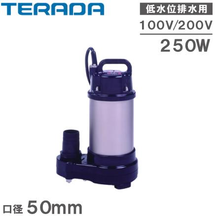 【送料無料】寺田ポンプ 水中ポンプ 低水位残水処理ポンプ 清水,汚水,汚物 CX-250L/CX-250TL