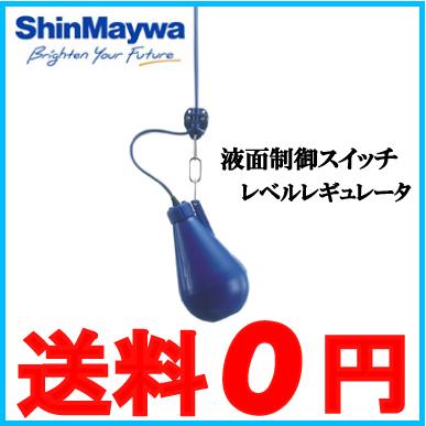【送料無料】新明和工業 水中ポンプ用 液面制御スイッチ フロート レベルレギュレータLC12(ケーブル6m付)