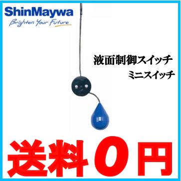【送料無料】新明和工業 水中ポンプ用 液面制御スイッチ フロート ミニスイッチMS11(フロート1個用/ケーブル20m付)
