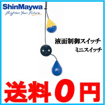 【送料無料】新明和工業 水中ポンプ用 液面制御スイッチ フロート ミニスイッチMS21(フロート2個用/ケーブル50m付)