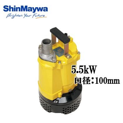 【送料無料】新明和 水中ポンプ 汚水 工事農業用排水ポンプ BTR55 5.5KW/200V