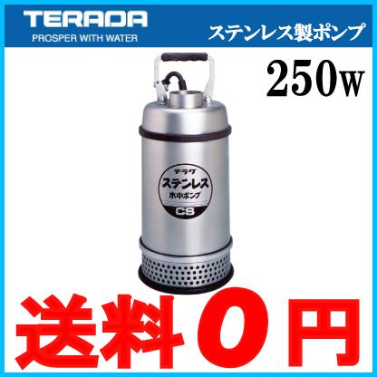 【送料無料】 寺田ポンプ 水中ポンプ 小型 海水用 ステンレス製 CS-250 / CS-250T