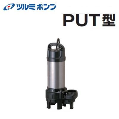 【送料無料】鶴見製作所 水中ポンプ 汚水 汚物用ハイスピンポンプ 80PUT22.2 三相200V ツルミポンプ