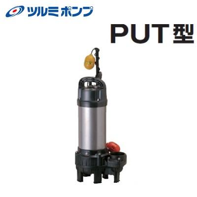 【送料無料】鶴見製作所 水中ポンプ 自動 汚水 汚物用ハイスピンポンプ 80PUTA23.7 三相200V ツルミポンプ