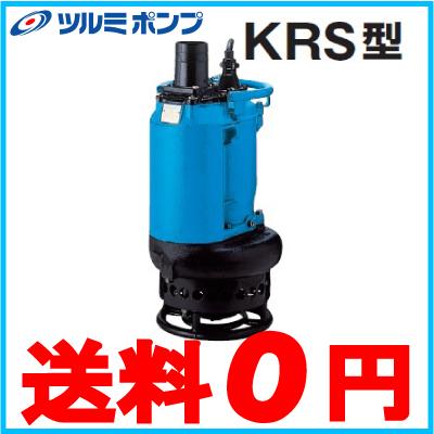 【送料無料】ツルミポンプ 水中泥水ポンプ 水中ポンプ サンド用 泥水排水ポンプ 鶴見 KRS2-150 200V