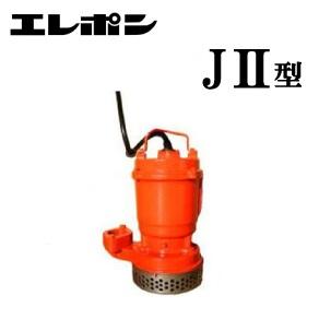 【送料無料】エレポン 汚水用 小型 水中ポンプ JII-400-2T 200V [排水ポンプ 浄化槽ポンプ 農業用ポンプ]