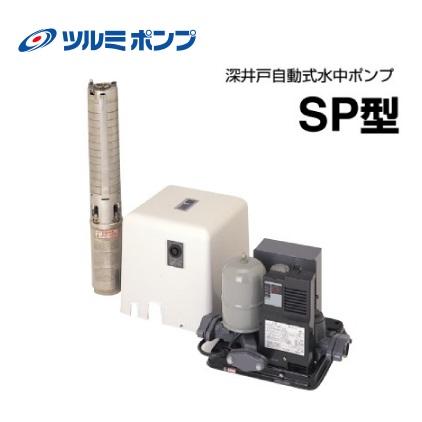 【送料無料】ツルミ 深井戸ポンプ 深井戸自動式 水中ポンプ 清水用 井戸ポンプ SP3A-5S 60HZ/100V