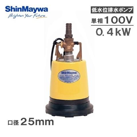 【送料無料】新明和 水中ポンプ 汚水 低水位 排水ポンプ BRL400S 口径:25mm [底面 残水用 溜水]