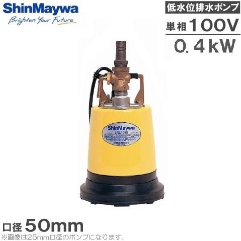 【送料無料】新明和 水中ポンプ 汚水 低水位 排水ポンプ BRL400S 口径:50mm [2インチ 底面 残水用 溜水]