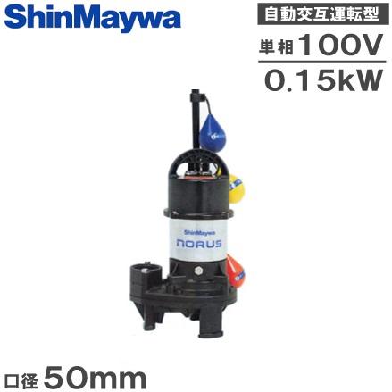 【送料無料】新明和 自動交互形 水中ポンプ CR501WS-F50 0.15KW 100V [浄化槽ポンプ 汚水 汚物用]